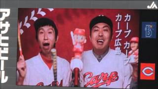 2016年シーズンも、試合開始前にカープファンの有名人が歌う『それ行け...
