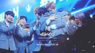 figcaption [Thai ver.] PRODUCE 101 - ALWAYS (이 자리에) l Cover by Jeaniich