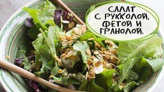 Салат с рукколой, фетой и гранолой.