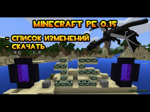 Карты для майнкрафта 0.15.0 на русском
