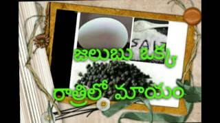 Home remedy for cold in Telugu by Dr.krishna