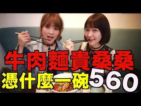 《婕翎FUN開箱》一碗牛肉麵頂多150,這碗到底是在貴什麼?!(ft.泱泱)