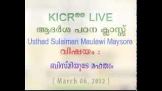 kicr live aadarsha padana class by usthad sulaiman maulavi maysor basmalath mar 3 2012 mp4