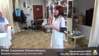 Ю. Соколова - Тайский слим-массаж. Продолжительность сеанса и курса