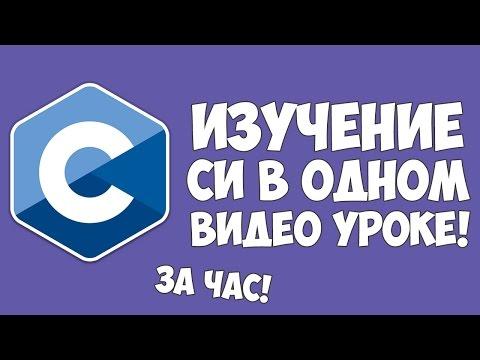 Изучение Си в одном видео уроке за час!