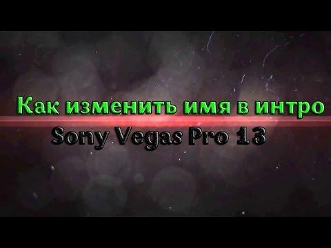 Как изменить текст из готового интро в программе Sony Vegas Pro 13! #1