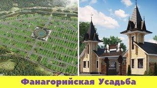 Краснодарский край, Фанагорийская усадьба, круговой обзор