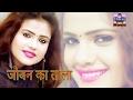 joban Ka taala जोबन का ताला || Sonam Tiwari Latest Haryanvi Dj Song 2017