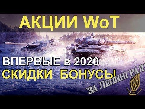 АКЦИИ WoT:  СКИДКИ / БОНУСЫ  / ХАЛЯВА - ЯНВАРЬ 2020!