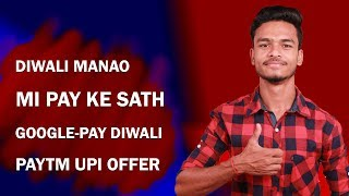 Mi PAY Special Diwali Offer, Create Airtel Merchant, Google Pay Diwali Offer, Paytm UPI Offer !!