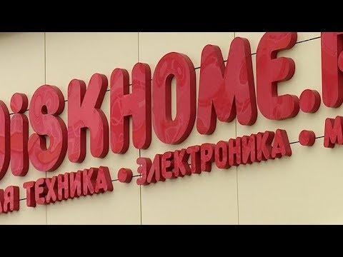 Акция «Утилизация» стартовала во всех магазинах «Поиск Хоум» на Кубани