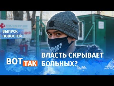 Коронавирус в России: смертность растет, строят стационар / Вот так