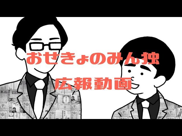 【広報動画】みんなで作る単独ライブ『おせきょのみん独』