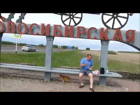 6) Дорога Ленинск-Кузнецкий - Новосибирск.  Переезд из Новокузнецка в Крым.  1 день.   20 05 2016
