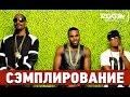 Сэмплирование Создание минуса Wiggle Jason Derulo Ft Snoop Dogg Ivan Reverse Room RecordZ mp3