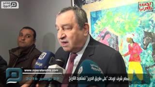 مصر العربية | عصام شرف: لوحات