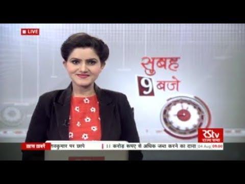 Hindi News Bulletin   हिंदी समाचार बुलेटिन – Aug 04, 2017 (9 am)