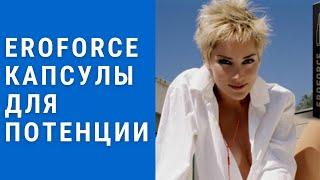 постер к видео EroForce капсулы для потенции отзывы - eroforce – капсулы для потенции: обзор, отзывы.