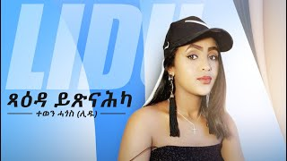 Tewen Hagos (Lidu) - Tsaeda Ytsnahka   ጻዕዳ ይጽናሕካ - New Eritrean Music 2020 (Official Video Music)