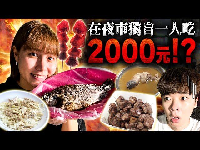 發掘大胃王日本妹妹了!!竟然在夜市獨自一人吃2000元?!