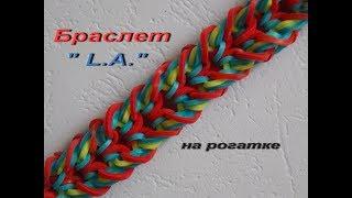 Браслет L A из резинок на рогатке