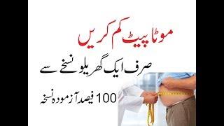 How To Loose Belly Fat Fast in Urdu//Pait Kam Karne Ka Tarika