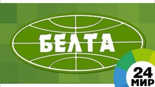 Информагентство БЕЛТА отмечает вековой юбилей - МИР 24