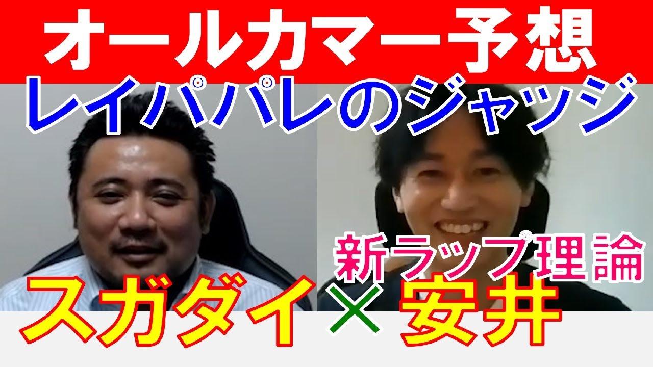 【オールカマー2021】新ラップ理論ギアファイブ「安井涼太」とスガダイの注目馬大公開!