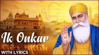 Ik Onkar Satnam Mantra With Lyrics | ੴ ਇੱਕ ਓਅੰਕਾਰ | Chanting of Mool Mantra | Sikh Devotional Songs