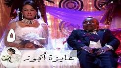 مسلسل عايزة اتجوز - الحلقة 5 | هند صبري - تويتي