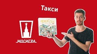 Настольная игра Такси(Настольное шоу об игре Такси., 2015-10-14T06:53:53.000Z)