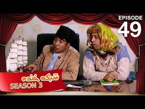 شبکه خنده - فصل سوم - قسمت چهل و نهم / Shabake Khanda - Season 3 - Episode 49