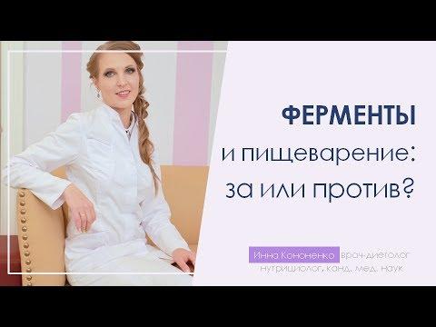 Ферменты для пищеварения. Нужно ли и когда принимать? Врач-диетолог Инна Кононенко, Санкт-Петербург
