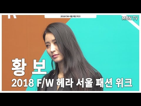 [MHN TV] Hwang-Bo(황보) 2018 HERA Seoul Fashion Week Red Carpet
