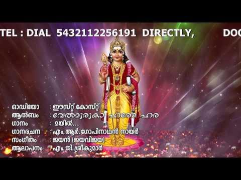 Latest Hindu Devotional Songs | Vel Muruga Haro Hara | Mayil Vahana | M.G.Sreekumar