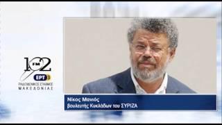 05Φεβ - Ο βουλευτής Κυκλάδων του ΣΥΡΙΖΑ Νίκος Μανιός στο ΡΣΜ της ΕΡΤ3