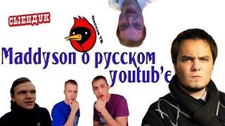 Maddyson о русском Youtub'e