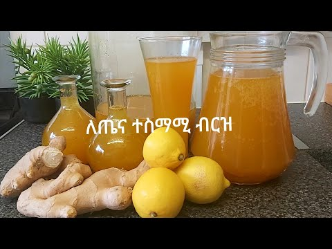 በሎሚ /በጅንጅብል/ በማር ብርዝ //Ethiopian food Receipe /Lemon and Ginger Honey birz