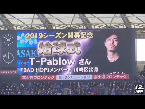 Download 2019.2.23 J1-1節【始球式】BAD HOPメンバーのT-Pablowさんが蹴る! Mp4 baru