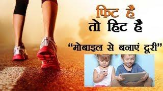WHO की चेतावनी: एक घंटे से ज्यादा टीवी- मोबाइल का प्रयोग बच्चों के लिए खतरनाक