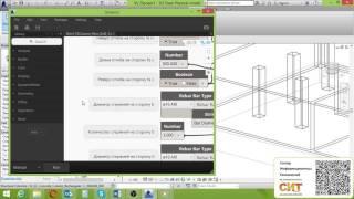 Армирование колонн Revit + Dynamo