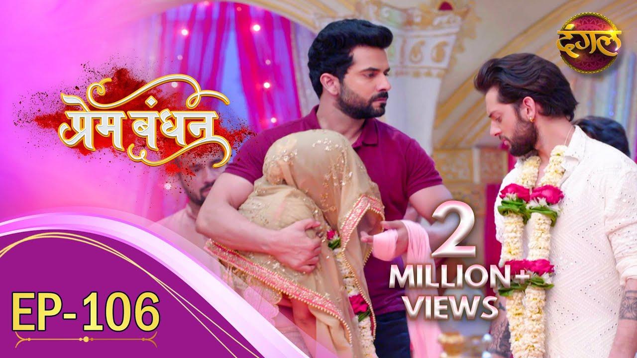 Prem Bandhan - प्रेम बंधन || New Full Episode 106 || New TV Show | Dangal TV Channel