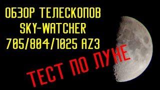 Обзор Телескопов Sky-Watcher BK 705 / 804 / 1025 AZ3