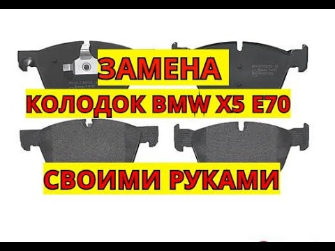 Замена колодок BMW X5 E70 своими руками