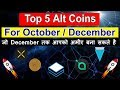 Top 5 Altcoins for December | Get upto 5x Profit | Don't miss this opportuity