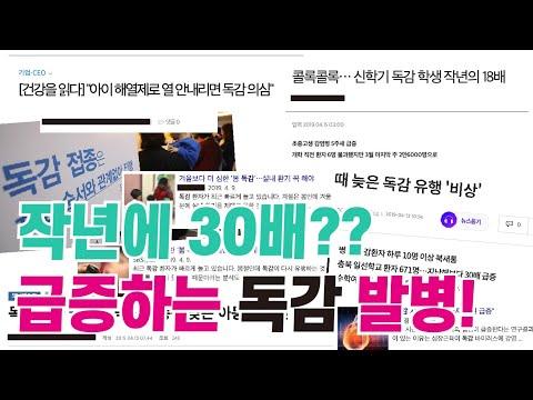 [육아닥터] 다 같은 독감이 아니다? 최신 유행 독감 알아보기!