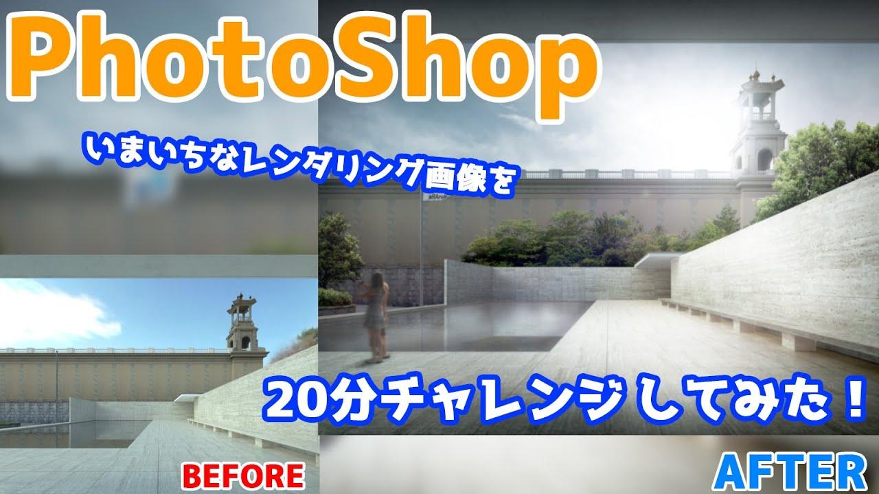 【Photoshop】20分レタッチチャレンジ!バルセロナパビリオン