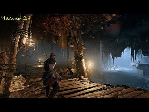 Прохождение God of War Без комментариев — Часть 28: Пещера ведьмы