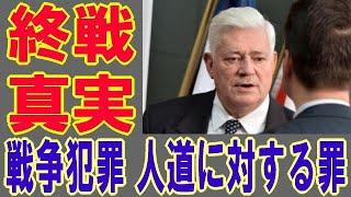 8【海外の反応】 「ついに真実を言ってくれた」 仏・大物政治家が原爆投下と昭和天皇への連合国の対応を痛烈に批判  2020年8月13日