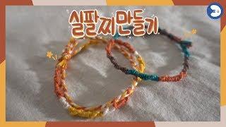 3줄로 실팔찌 만들기/커플, 우정아이템 [엠달]
